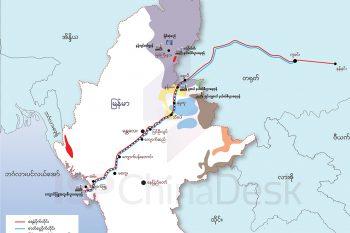 တရုတ်၏ CMEC စီမံကိန်းများနှင့် တိုင်းရင်းသားလက်နက်ကိုင်များ လှုပ်ရှားရာနယ်မြေ