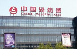 China Textile City Network Co.,Ltd