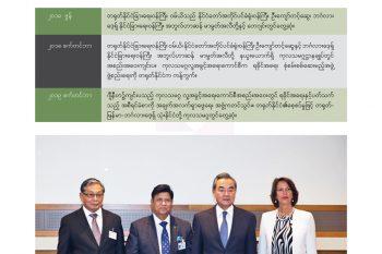 ရခိုင်ပြည်နယ်အရေး တရုတ်-မြန်မာ-ဘင်္ဂလားဒေ့ရှ် သုံးနိုင်ငံတွေ့ဆုံမှု