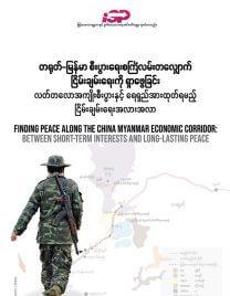 တရုတ်-မြန်မာ စီးပွားရေးစင်္ကြံလမ်းတလျှောက် ငြိမ်းချမ်းရေးကို ရှာဖွေခြင်း