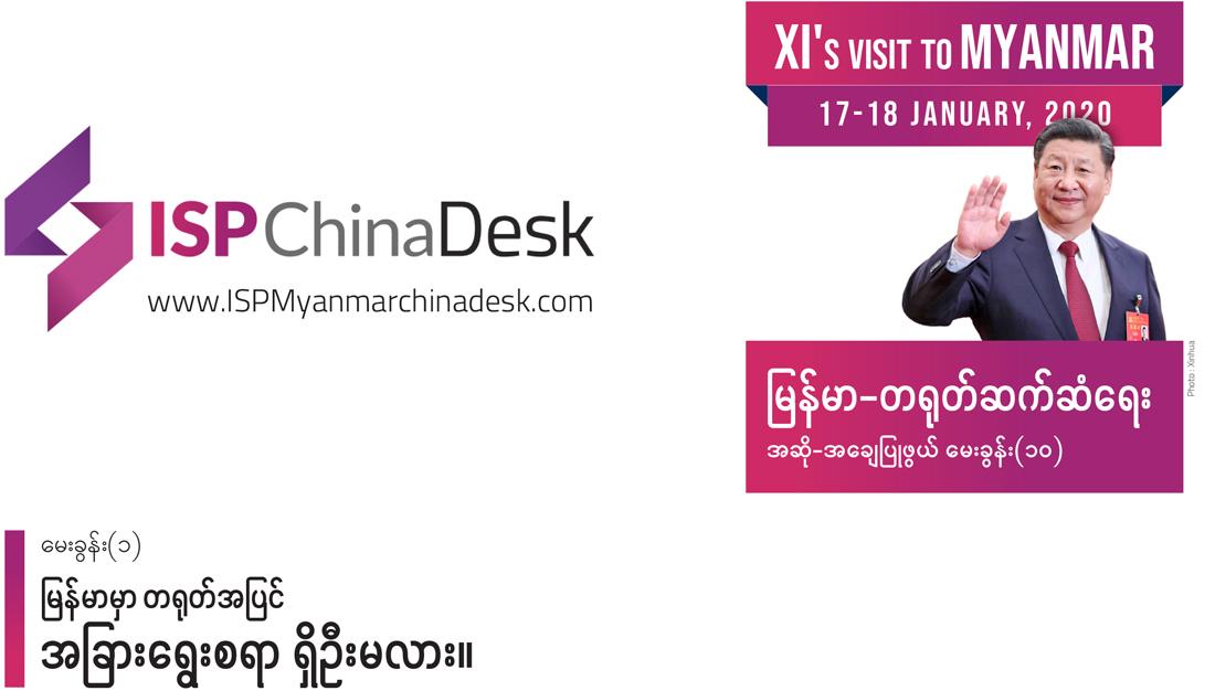မြန်မာ-တရုတ် ဆက်ဆံရေး အဆို-အချေပြုဖွယ် မေးခွန်း - ၁၀