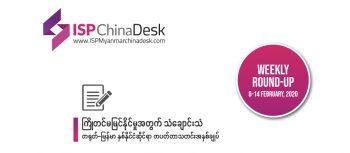 ကြိုတင်မမြင်နိုင်မှုအတွက် သံချောင်းသံ(တရုတ်-မြန်မာ နှစ်နိုင်ငံဆိုင်ရာ တပတ်တာသတင်းအနှစ်ချုပ်/ ၂၀၂၀၊ ဖေဖော်ဝါရီ ဒုတိယပတ်)