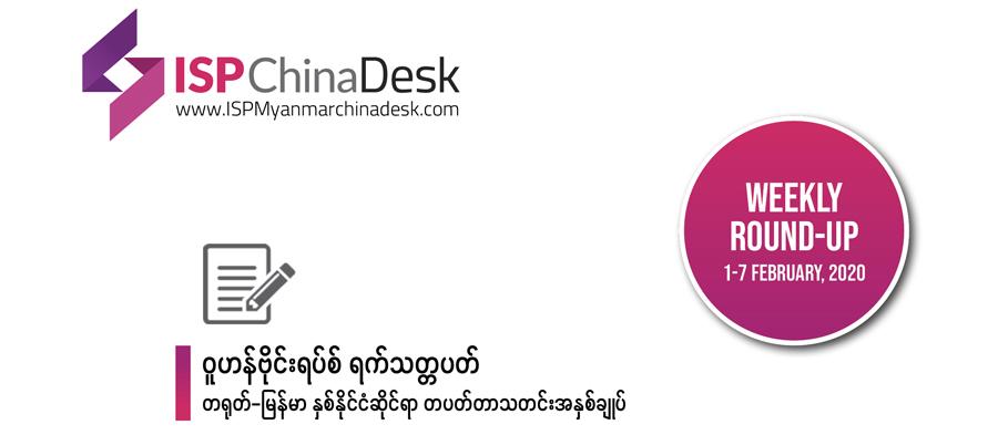 ဝူဟန်ဗိုင်းရပ်စ်ရက်သတ္တပတ်(တရုတ်-မြန်မာ နှစ်နိုင်ငံဆိုင်ရာ တပတ်တာသတင်းအနှစ်ချုပ်/ ၂၀၂၀၊ ဖေဖော်ဝါရီ ၁ မှ ၇)